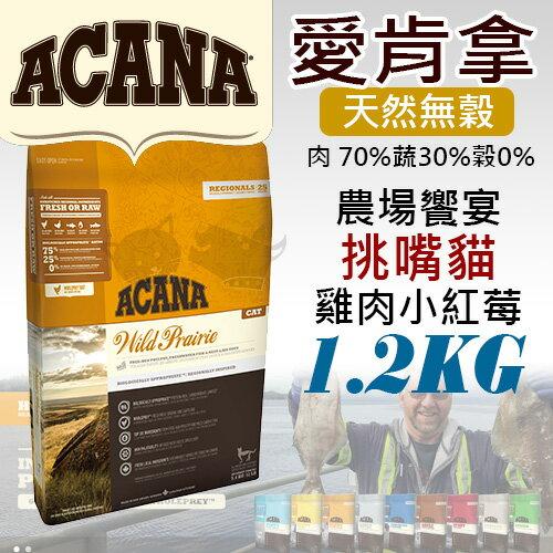 《愛肯拿ACANA》農場饗宴 / 挑嘴貓無穀配方 - 雞肉小紅莓 1.2kg/貓飼料
