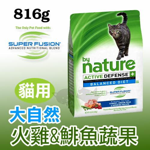 ~大自然By Nature~均衡飲食天然貓糧 ~ 火雞   鯡魚蔬果配方 1.8LB ^(