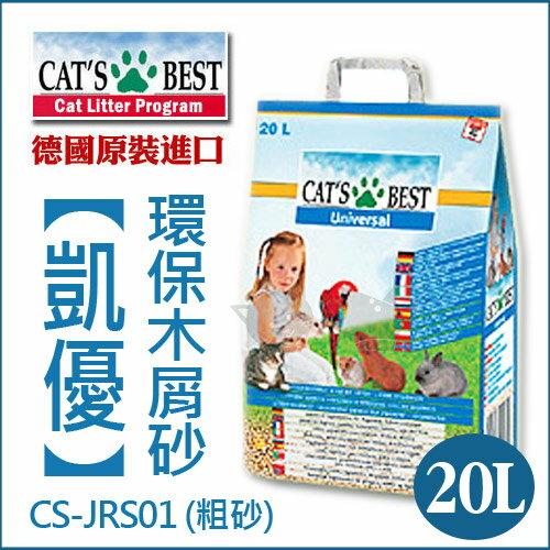 《德國凱優Cat's Best》環保木屑粗砂藍標20L(崩解型) / 木屑砂 / 貓砂 - 限時優惠好康折扣