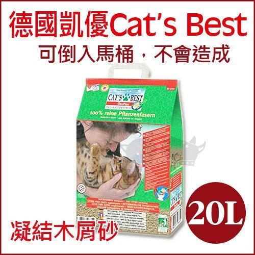 《德國凱優Cat's Best》凝結型木屑貓砂(紅標)20L / 木屑砂 / 貓砂 - 限時優惠好康折扣