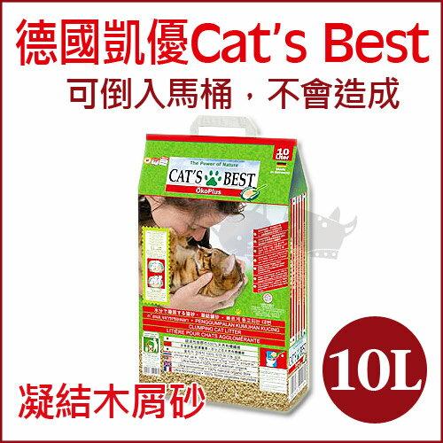 《德國凱優Cat's Best》凝結型木屑貓砂(紅標)10L / 木屑砂 / 貓砂 - 限時優惠好康折扣