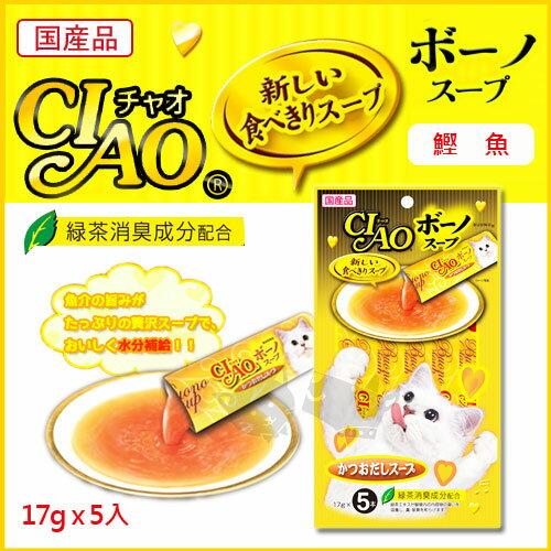 《日本CIAO》好食湯 - 鰹魚 5入 / 貓零食