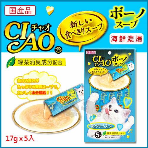 《日本CIAO》好食湯 - 海鮮濃湯 5入 / 貓零食