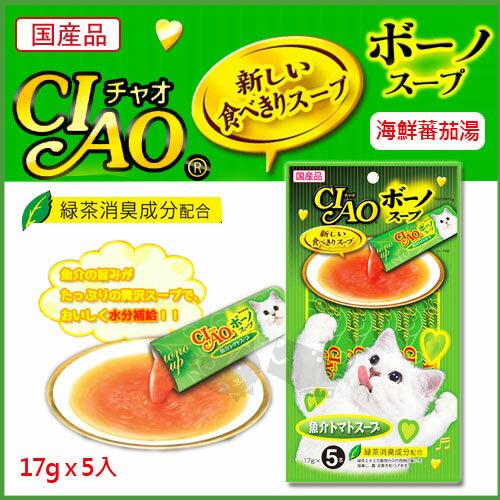 《日本CIAO》好食湯 - 海鮮蕃茄湯 5入 / 貓零食