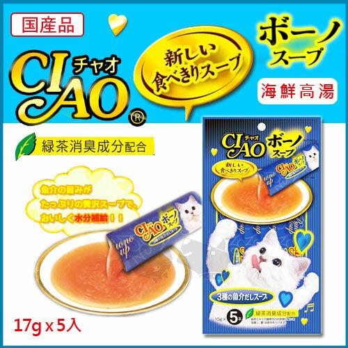 《日本CIAO》好食湯 - 海鮮高湯 5入 / 貓零食