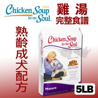 《美國雞湯》熟齡犬潔牙 / 護骨配方 - 5LB / 狗飼料