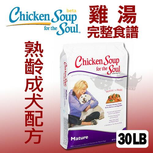 《美國雞湯》熟齡犬潔牙 / 護骨配方 - 30LB / 狗飼料
