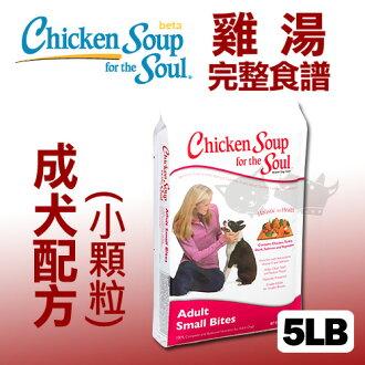 《美國雞湯》成犬小顆粒潔牙 / 抗氧化配方 - 5LB / 狗飼料