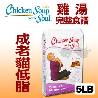 《美國雞湯》熟齡貓低脂 / 化毛配方 - 5LB / 貓飼料