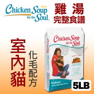 《美國雞湯》室內貓化毛配方 - 5LB / 貓飼料