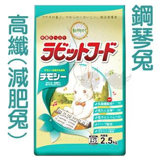 《鋼琴兔》高纖減肥成兔飼料2.5KG / 寵物兔必備