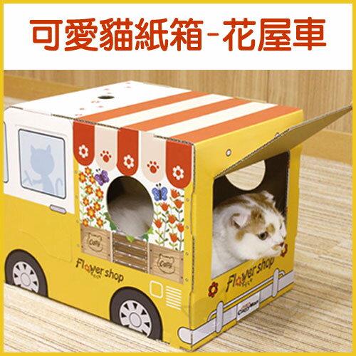 ayumi愛犬生活-寵物精品館:【日本CattyMan】貓咪經典紙箱貓玩具-花店車(限量)