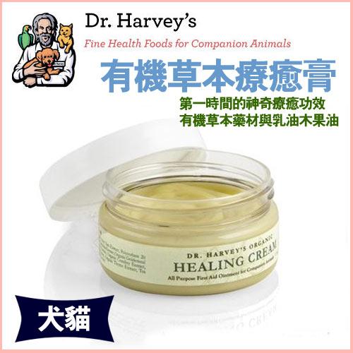 【美國哈維博士Dr. Harvey's】有機草本療癒膏 1.5oz / 犬貓用