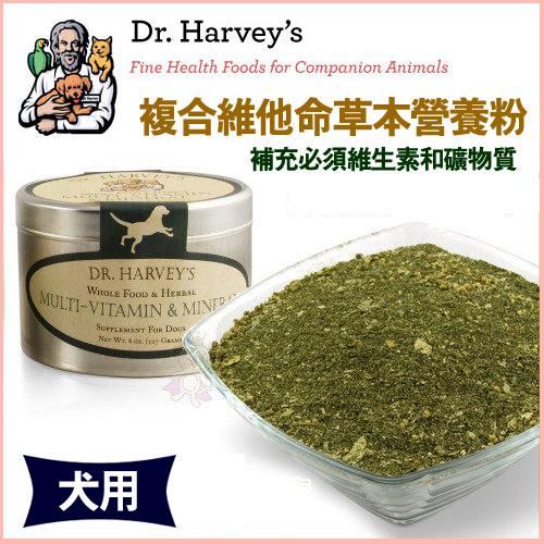 【美國哈維博士Dr. Harvey's】複合維他命草本營養粉 8oz / 犬用