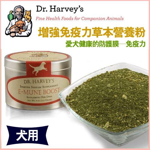 ~美國哈維博士Dr. Harvey #x27 s~增強免疫力草本營養粉 8oz   犬用