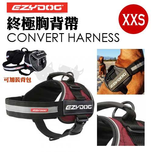 EZYDOG胸背帶系列-終極胸背CONVERT-XXS