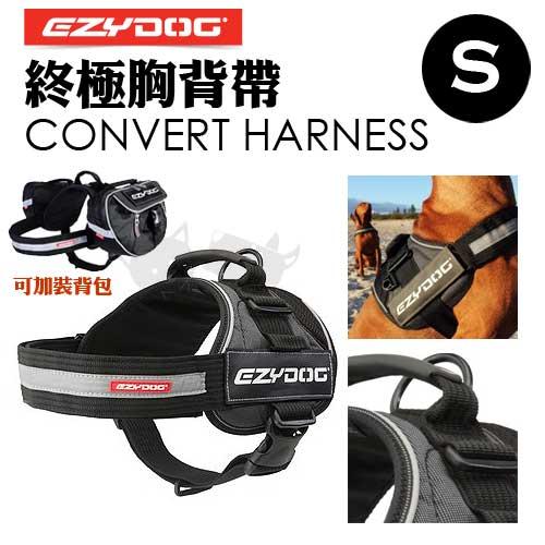 EZYDOG胸背帶系列-終極胸背CONVERT-S 0