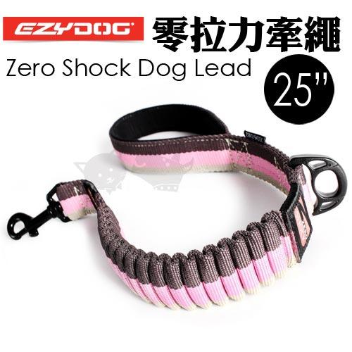 EZYDOG拉繩系列-零拉力牽繩25寸-粉灰色