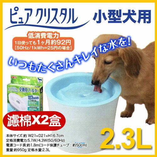 日本GEX 小型犬淨水飲水器2.3L
