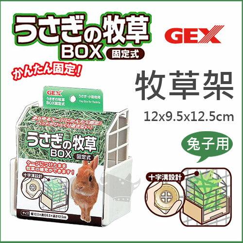 【日本GEX】固定式牧草架ab-787 / 牧草盒 / 小動物專用