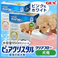 日本GEX 圓滿平安淨水飲水器〔犬用〕 - 粉色