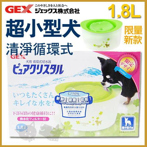 《日本限量款》犬用循環式飲水器附軟水棉 - 1.8L  /  超小型犬用 - 限時優惠好康折扣