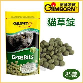《德國竣寶GIMPET》貓草錠 85粒 / 化毛 顧腸胃