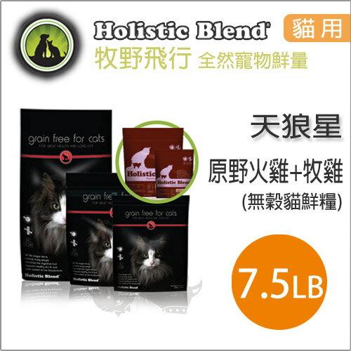 《Holistic Blend 牧野飛行 》天狼星-原野火雞+牧雞 7.5磅 (3.4kg) / 無穀貓鮮糧貓飼料
