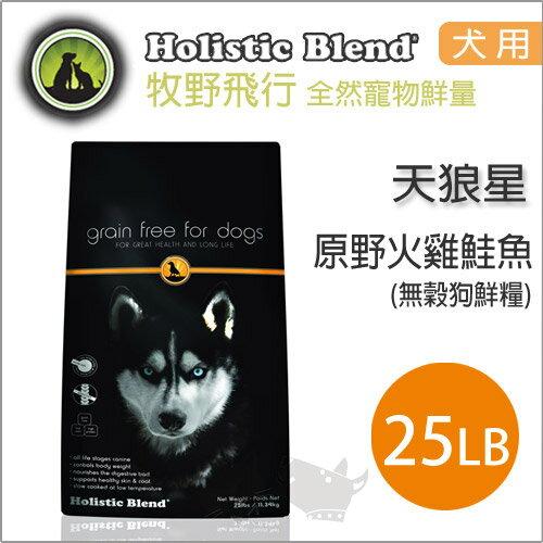 《Holistic Blend 牧野飛行 》天狼星-原野火雞鮭魚 25磅 (11.35kg) / 無穀狗鮮糧 / 狗飼料