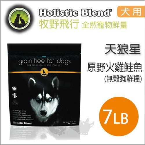 《Holistic Blend 牧野飛行 》天狼星-原野火雞鮭魚 7磅 (3.18kg) / 無穀狗鮮糧狗飼料免運