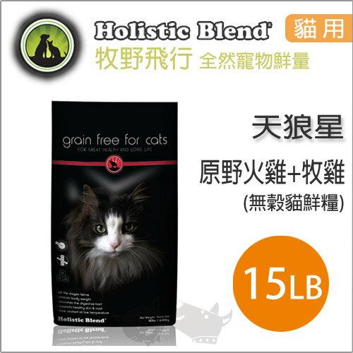 《Holistic Blend 牧野飛行 》天狼星-原野火雞+牧雞 15磅 (6.8kg) / 無穀貓鮮糧貓飼料