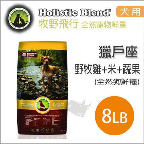 《Holistic Blend 牧野飛行 》獵戶座-野牧雞+米+蔬果 8磅 (3.63kg) / 全然狗鮮糧狗飼料