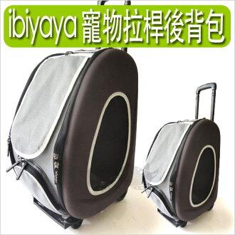 《IBIYAYA依比呀呀》五彩繽紛寵物拉桿後背包FC1008/咖啡色