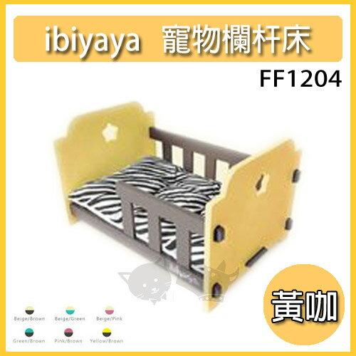 《ibiyaya》寵物傢俱系列-可愛寵物欄杆床 FF1204 黃咖色 /寵物床