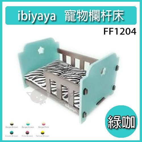 《ibiyaya》寵物傢俱系列-可愛寵物欄杆床 FF1204 綠咖色 /寵物床