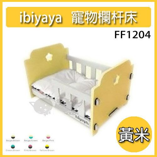 《ibiyaya》寵物傢俱系列-可愛寵物欄杆床 FF1204 黃米色 /寵物床