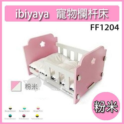 《ibiyaya》寵物傢俱系列-可愛寵物欄杆床 FF1204 粉米色 /寵物床