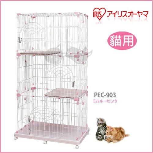 《日本IRIS》貓籠 IR-PEC-903 / 桃色 - 貓用
