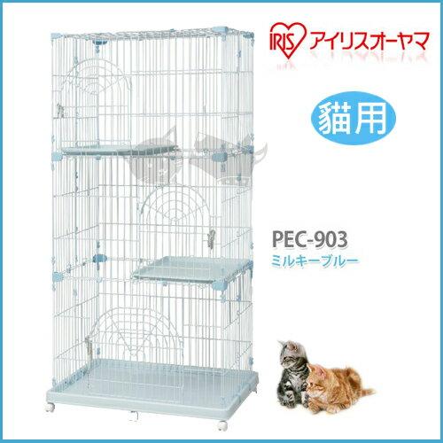 《日本IRIS》貓籠 IR-PEC-903 / 藍色 - 貓用
