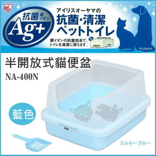 ayumi愛犬生活-寵物精品館:《日本IRIS》半開放式雙層貓便盆IR-NA-400N藍色-貓用貓砂盆