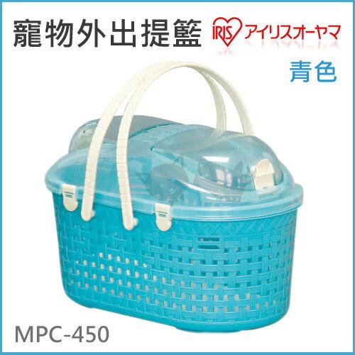 《日本IRIS》寵物外出提籃 IR-MPC-450 / 藍色 - 犬貓用