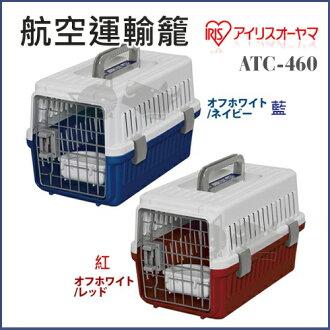 《日本IRIS》寵物航空運輸籠 IR-ATC-460 / 藍色 / 紅 - 犬貓用