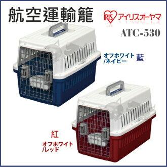 《日本IRIS》寵物航空運輸籠 IR-ATC-530 / 藍色 / 紅 - 犬貓用