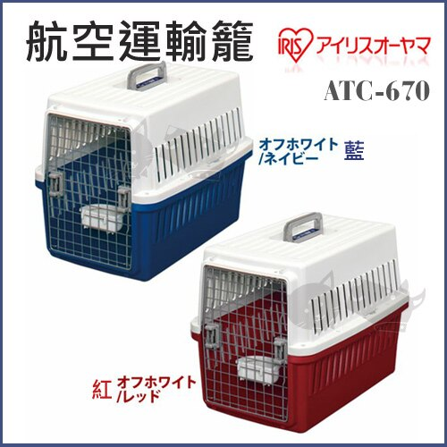 《日本IRIS》寵物航空運輸籠 IR-ATC-670 / 藍色 / 紅 - 犬貓用