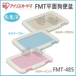 《日本IRIS》平面狗便盆 IR-FMT-485 / 桃色 / 藍色 / 茶色 - 犬用