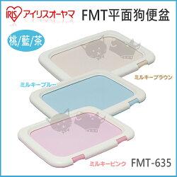《日本IRIS》平面狗便盆 IR-FMT-635 / 桃色 / 藍色 / 茶色 - 犬用