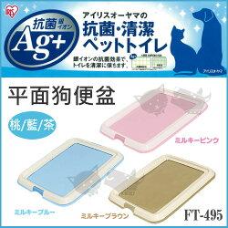 《日本IRIS》平面狗便盆 IR-FT-495 / 桃色 / 藍色 / 茶色 - 犬用