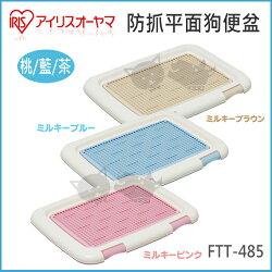 《日本IRIS》防抓平面狗便盆 FTT-485 / 桃色 / 藍色 / 茶色 - 犬用