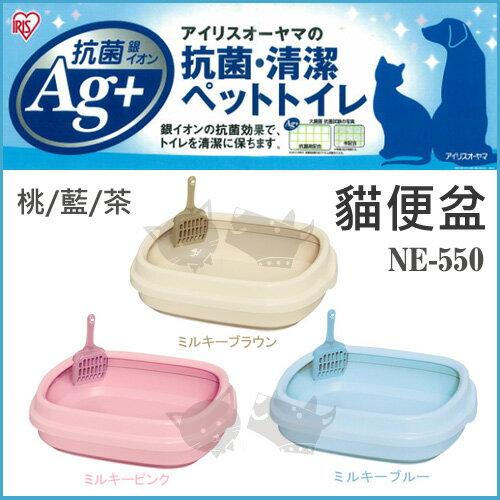 《日本IRIS》貓便盆 IR-NE-550 / 桃色 / 藍色 / 茶色 - 貓用貓砂盆