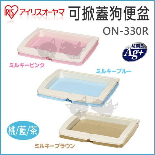《日本IRIS》可掀蓋狗便盆 IR-ON-330R / 桃色 / 藍色 / 茶色 - 犬用